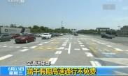 交通运输部:端午假期高速通行不免费