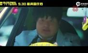 《胖子行动队》曝定档预告 文章包贝尔兄弟同心600斤