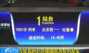 今年首趟北京援疆旅游专列发车