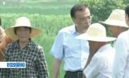 李克强湖南考察 强调增发展内生动力