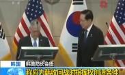 韩国:韩美防长会晤称应为韩收回战时指挥权创造条件