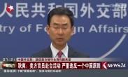 中国外交部:敦促美方恪守台湾问题承诺