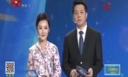 问政时刻-聚焦市文广新局(20180508)
