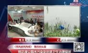 20180604党风政风热线 记者调查:整改回头看-桃花潭公园水污染及环境卫生治理现状