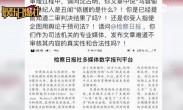 马蓉发文指媒体干预司法 离婚案名誉权案明日二审开庭