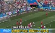2018俄罗斯世界杯 凯恩帽子戏法 英格兰6:1巴拿马