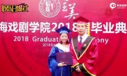 """""""莫小贝""""王莎莎上戏硕士毕业 手捧证书甜笑大方自信"""