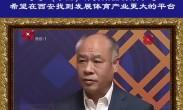李宁 李宁(中国)体育用品有限公司 希望在西安找到发展体育产业更大的平台