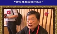 """熊召政 中华文化促进会常务副会长 """"西安是我的精神故乡"""""""
