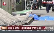 日本大阪北部地区6.1级地震:震区中国游客均报平安