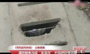 20180606记者调查:灞桥鲸鱼沟成 龙须沟 村民呼吁块治理