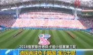 2018俄罗斯世界杯·F组小组赛第三轮:德国两球负于韩国 爆冷出局