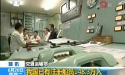 交通运输部:我国已有注册船员148.3万人