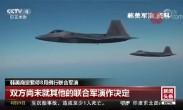 韩美商定暂停8月例行联合军演
