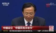 """中国设立""""中国农民丰收节"""""""