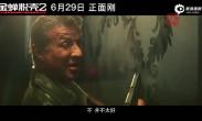 《金蝉脱壳2》终极预告 史泰龙集结各路英雄越狱