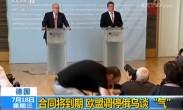 """德国 合同将到期 欧盟调停俄乌谈""""气"""""""