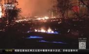 """夏威夷火山""""蓝色火焰""""源自甲烷"""