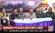 泰国被困少年足球队成员已有8人获救