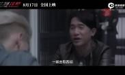 梁朝伟牵手吴亦凡街头开打 《欧洲攻略》曝预告定档8.17