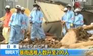 日本 暴雨成灾 伤亡严重 暴雨遇难人数升至200人
