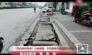 20180705记者调查:沣京路部分路段排污堵塞