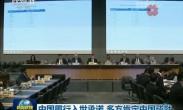 中国履行入世承诺 多方肯定中国成就