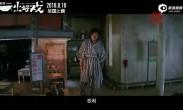 《一出好戏》曝终极预告 黄渤惊险逆袭演绎困境成功学