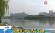 陕西 高温降雨并存 闷热天气持续