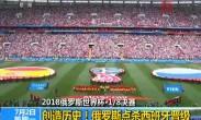 2018俄罗斯世界杯·18决赛:创造历史!俄罗斯点杀西班牙晋级