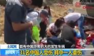 土耳其 载有中国游客的大巴发生车祸 31名中国人受伤 其中一人重伤
