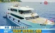 """泰国普吉游船倾覆事故 """"凤凰号""""相关责任人被捕"""