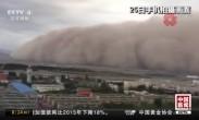 青海格尔木:沙尘暴来袭 市区瞬间被沙尘笼罩