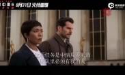 《碟中谍6:全面瓦解》定档预告