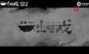 """《一出好戏》曝预告 黄渤""""强吻""""张艺兴遭王宝强舒淇嫌弃"""
