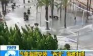 """西班牙 气象海啸突袭 """"吞没""""海滩街道"""