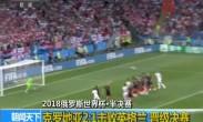 2018俄罗斯世界杯·半决赛:克罗地亚2 :1击败英格兰 晋级决赛