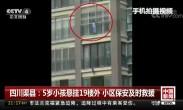 5岁小孩悬挂19楼外 小区保安及时救援