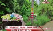 """20180706记者调查:罗百寨村排污用""""老办法""""居民住房隐患多年难解决"""