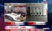 """20180703记者调查:长安区政务中心的服务""""瓶颈""""如何打破?"""