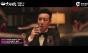 《一出好戏》曝主题曲MV 黄渤王宝强张艺兴热力开唱