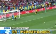 2018俄罗斯世界杯 告别!伊涅斯塔宣布退出国家队