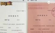 易烊千玺晒中戏录取通知书 将于八月底报道注册