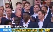 """2018俄罗斯世界杯 法国 十万球迷迎法国队凯旋 巴黎""""沸腾"""""""