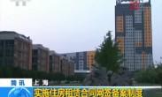 上海:实施住房租赁合同网签备案制度