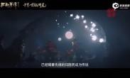 仙侠江湖再现!影版《古剑奇谭》曝预告定档国庆节