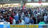 伊拉克南部爆发大规模示威