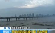 陕西 渭河咸阳段洪峰过境 河水倒灌