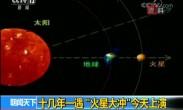 """十几年一遇""""火星大冲""""今天上演"""