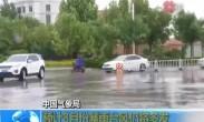 """中国气象局:入汛以来全国降雨""""北多南少"""""""